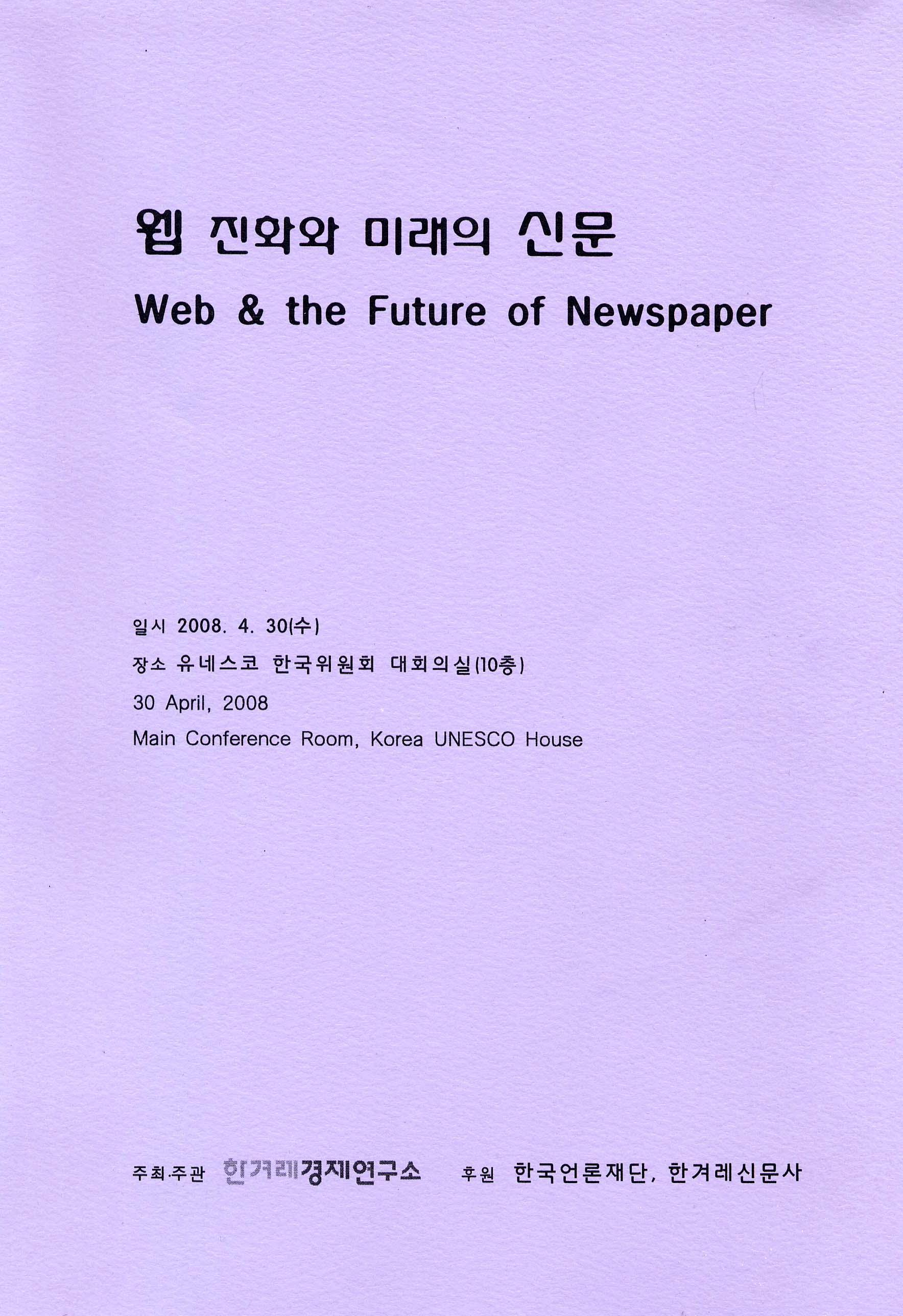 웹진화와미래의신문표지.jpg
