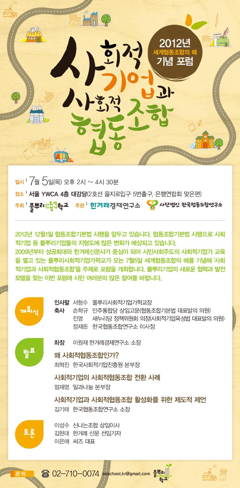 2012풀뿌리사회적기업가학교_포럼(웹용초청장).jpg