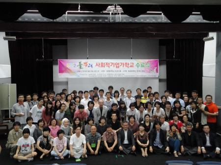 2012풀뿌리사회적기업가학교_수료식.jpg