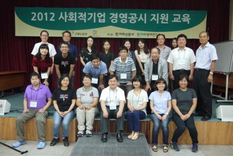 20120710_사회적기업경영공시지원교육_단체사진.JPG