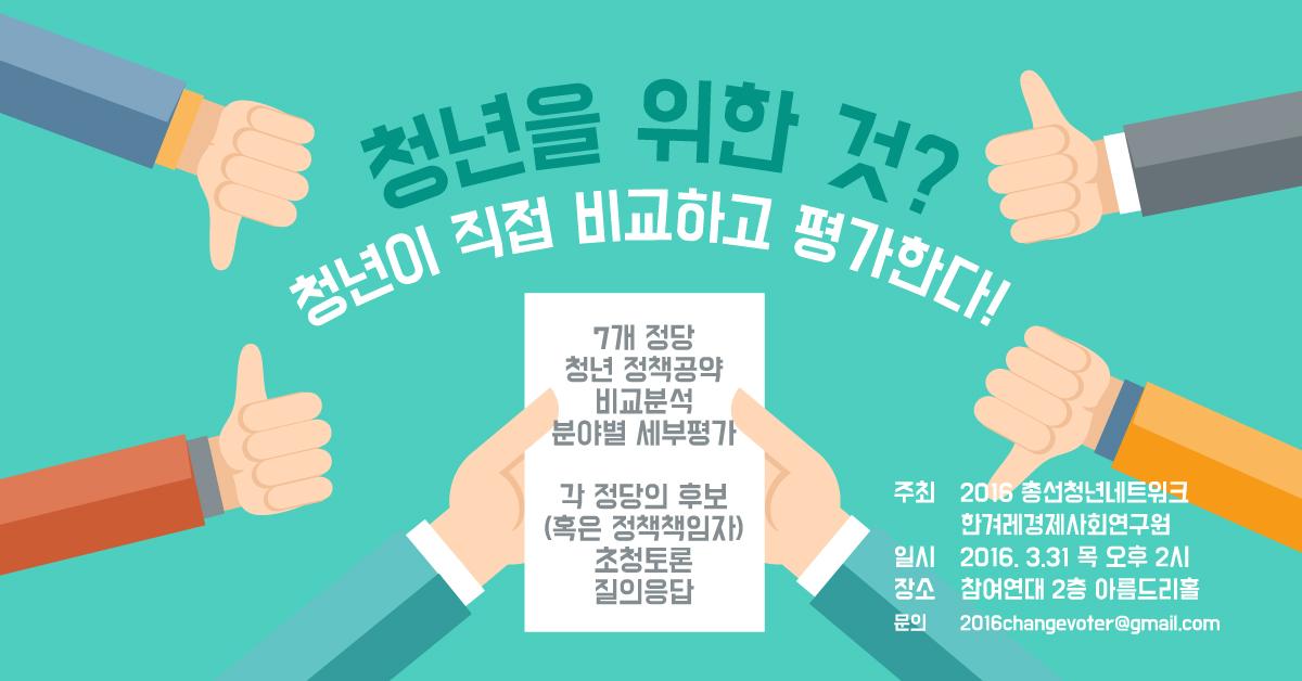 정책공약비교평가토론회.jpg
