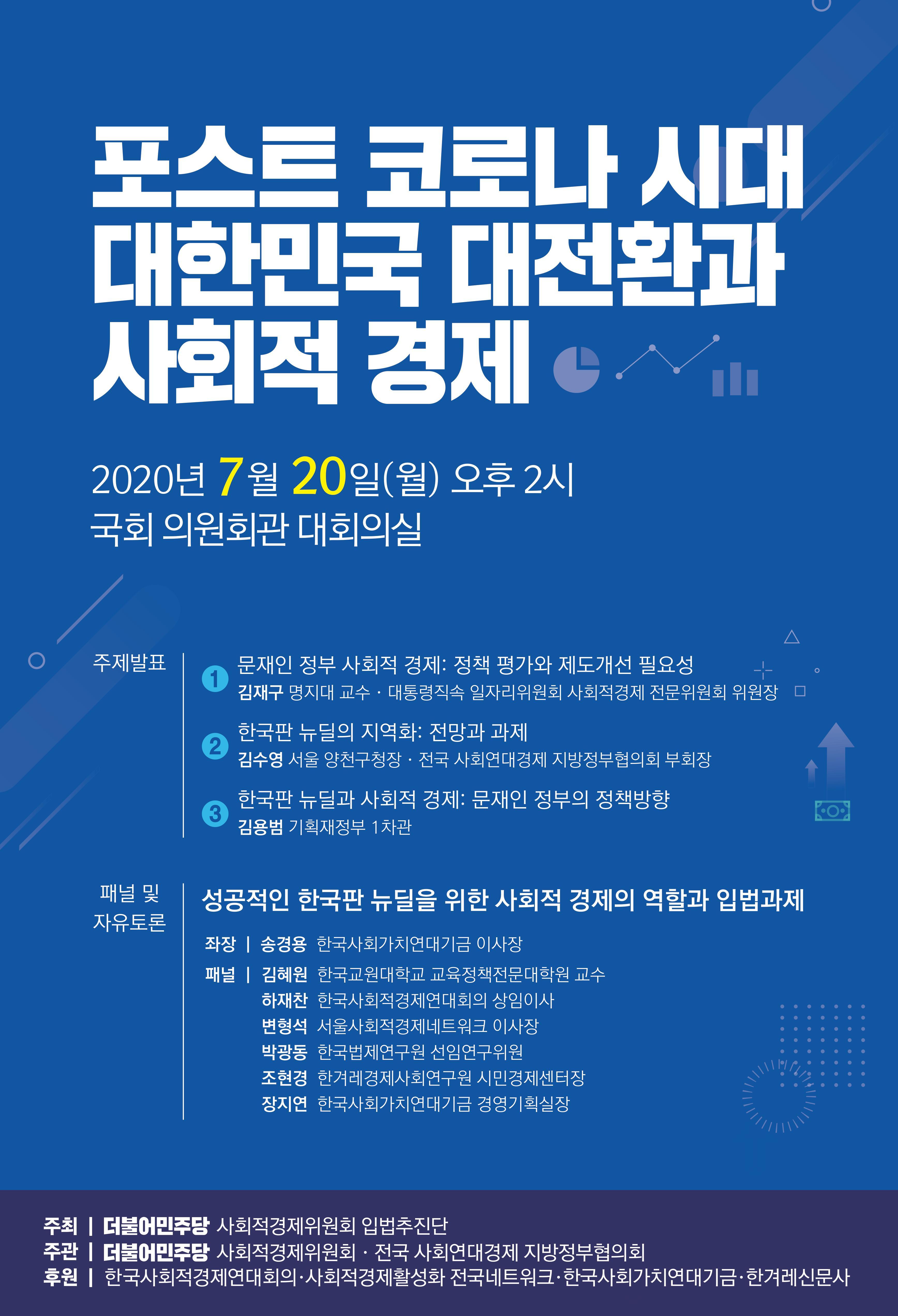 지방정부협의회_포스트코로나_정책토론회_웹포스터.jpg