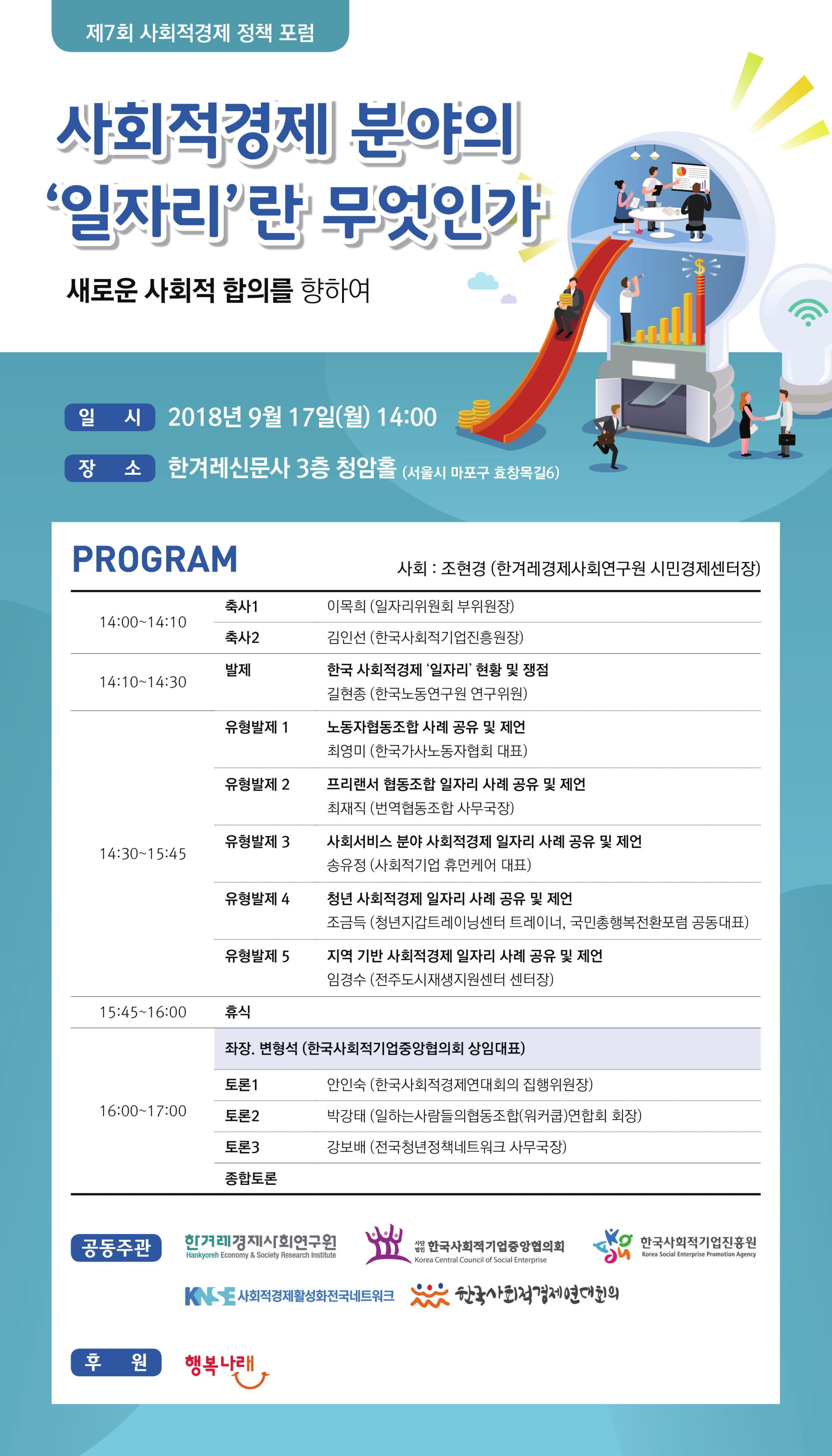 한겨레경제시회연구원_웹메일_수정_4-1.jpg