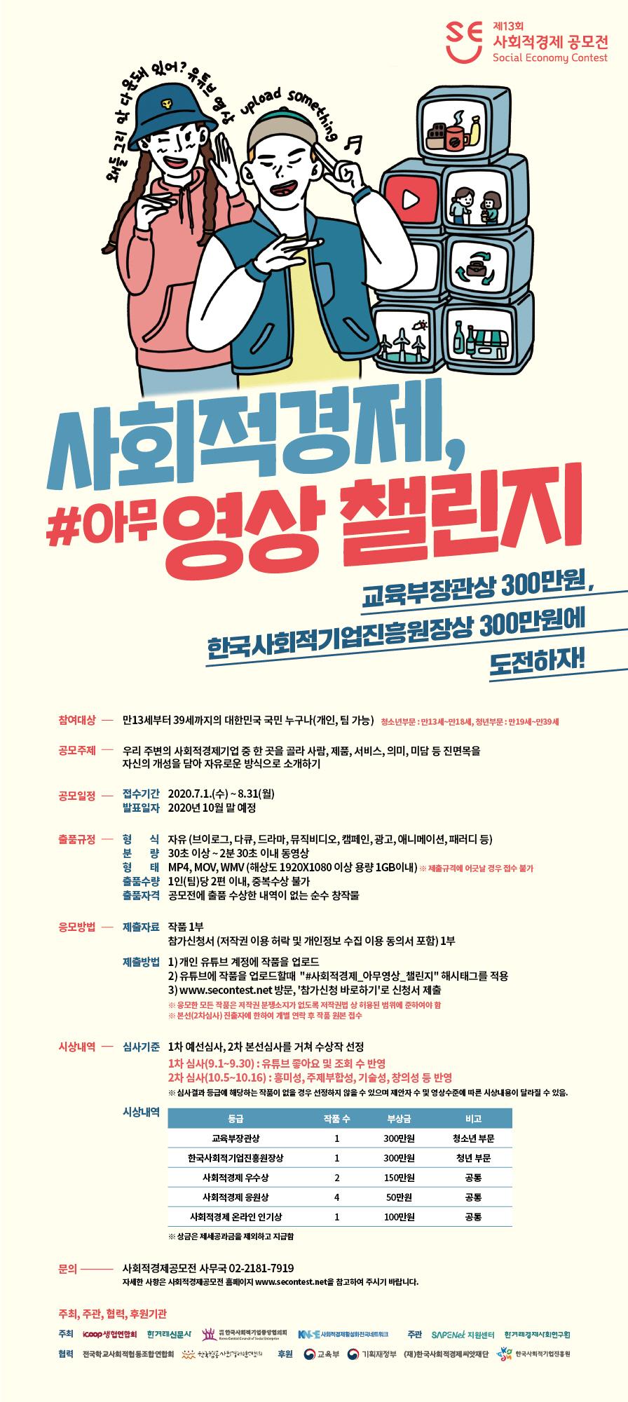 2020사회적경제영상공모전_기본웹자보.jpg