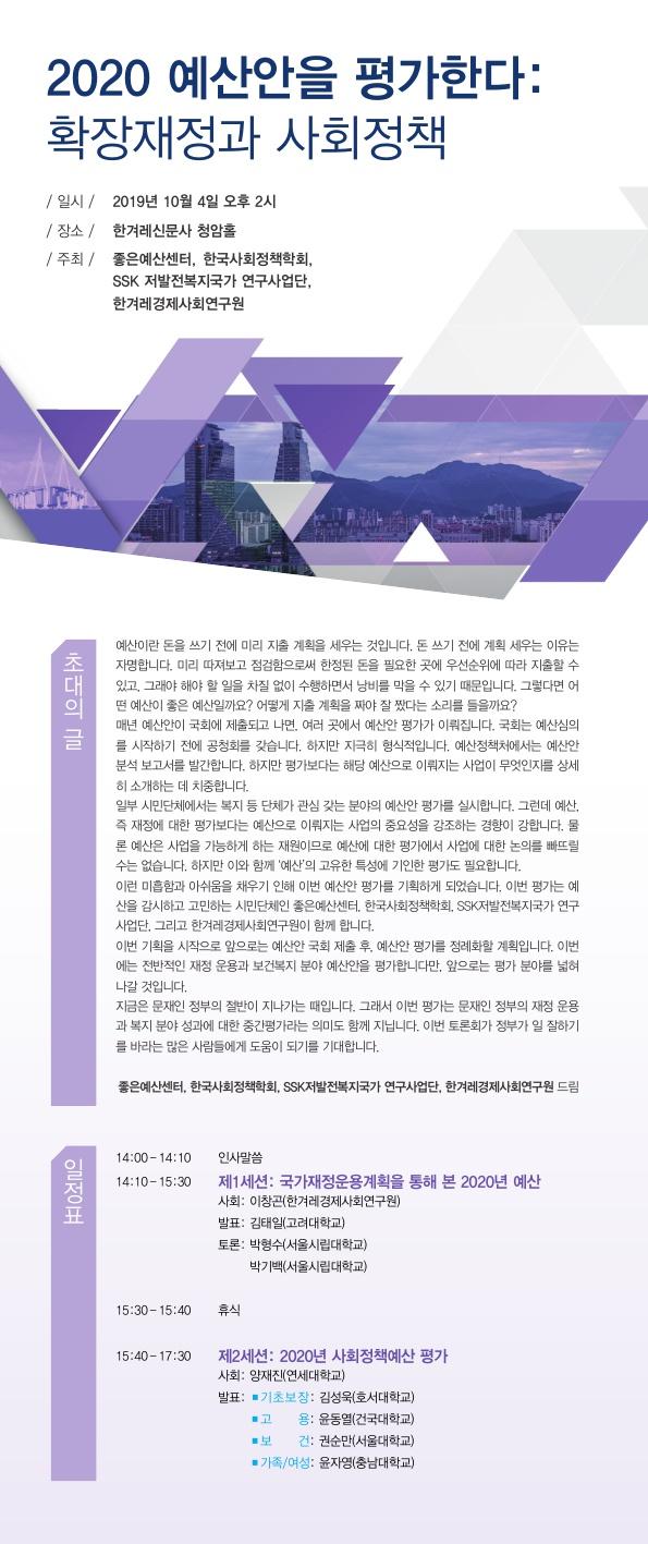 연세대_행정학과_윤성열_리플릿_20190923_1.jpg