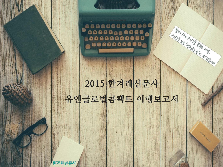 한겨레신문사_2015_CoP이행보고서_표지.jpg