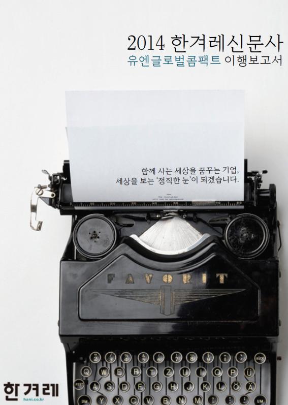 2014 한겨레 COP.jpg