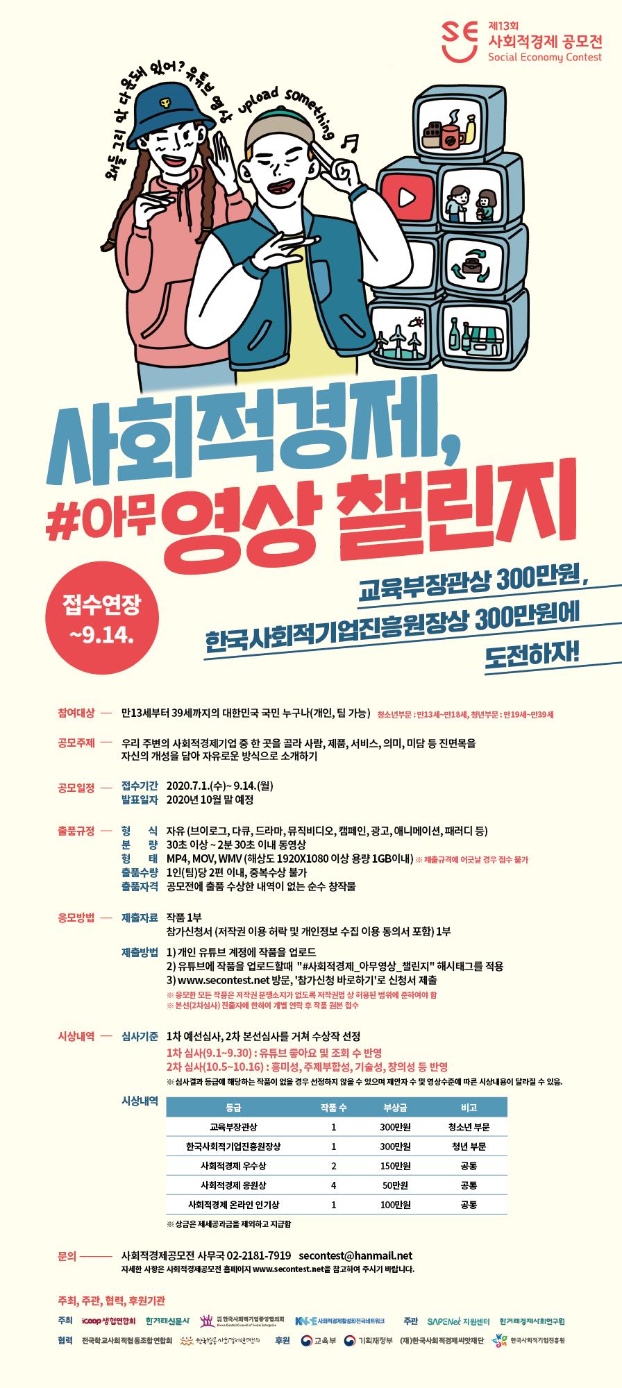 사회적경제 공모전 수정 포스터.png