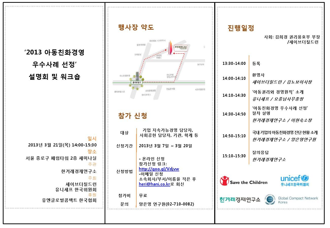 2013 아동친화경영 우수사례 선정 설명회 및 워크숍 안내.jpg