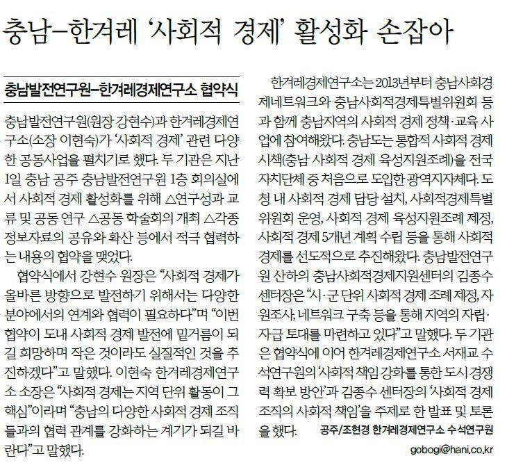 20150401HERI사본(원)1-충발연_HERI_MOU_04.JPG