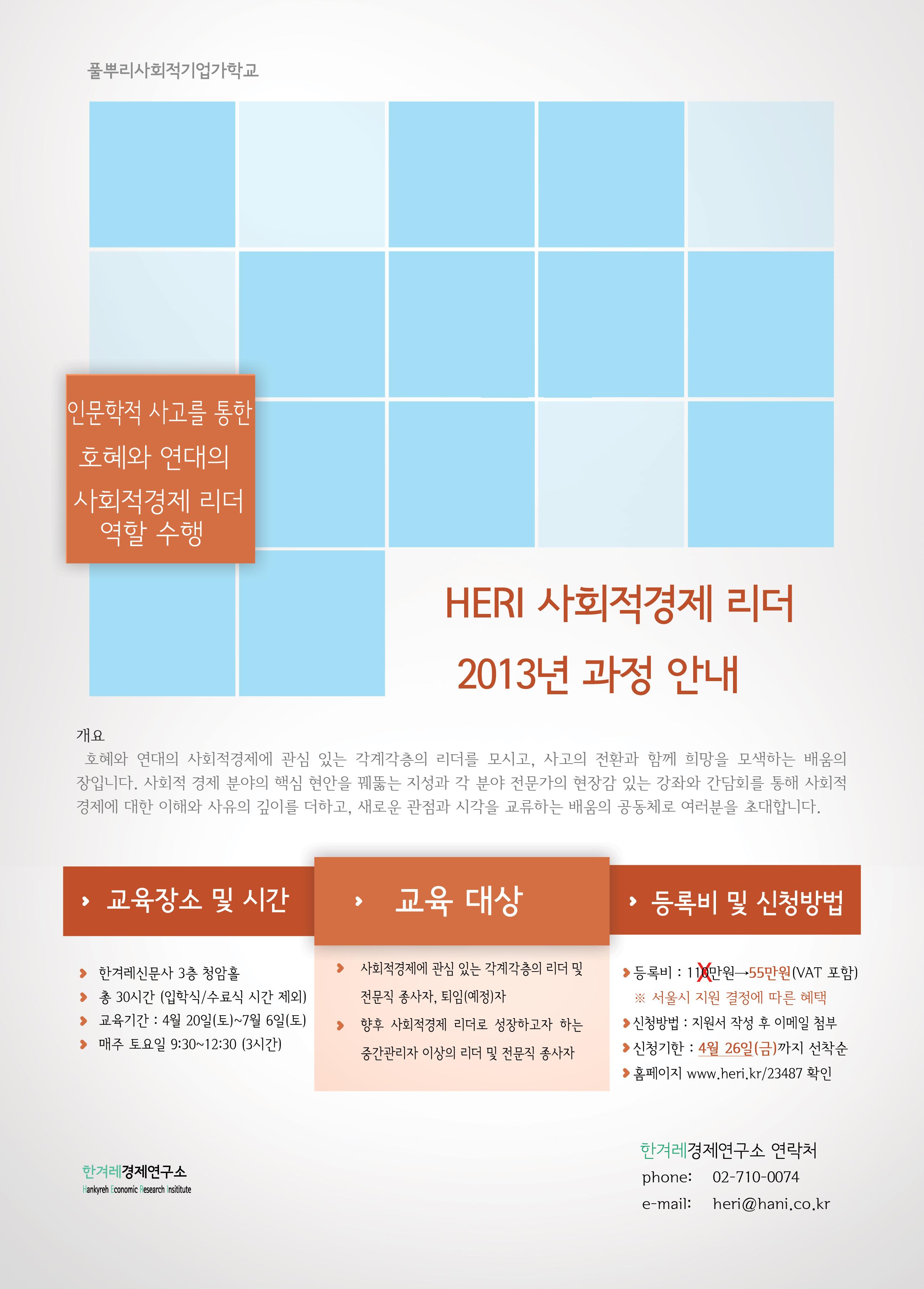 HERI사회적경제리더과정2013_VER03.jpg