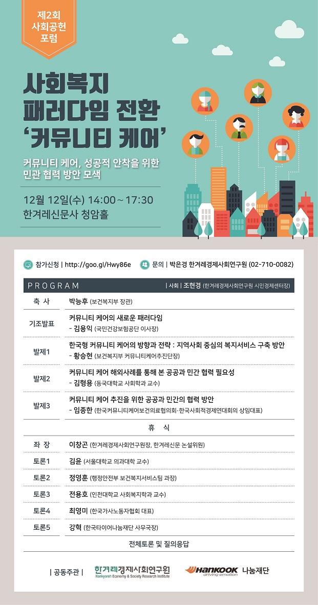 한겨레 웹배너_커뮤니티케어포럼_최종.jpg