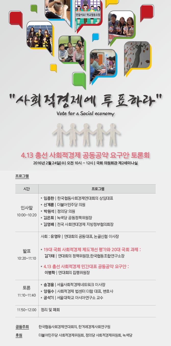 20160224_사회적경제에 투표하라_국회의원회관 2층.jpg