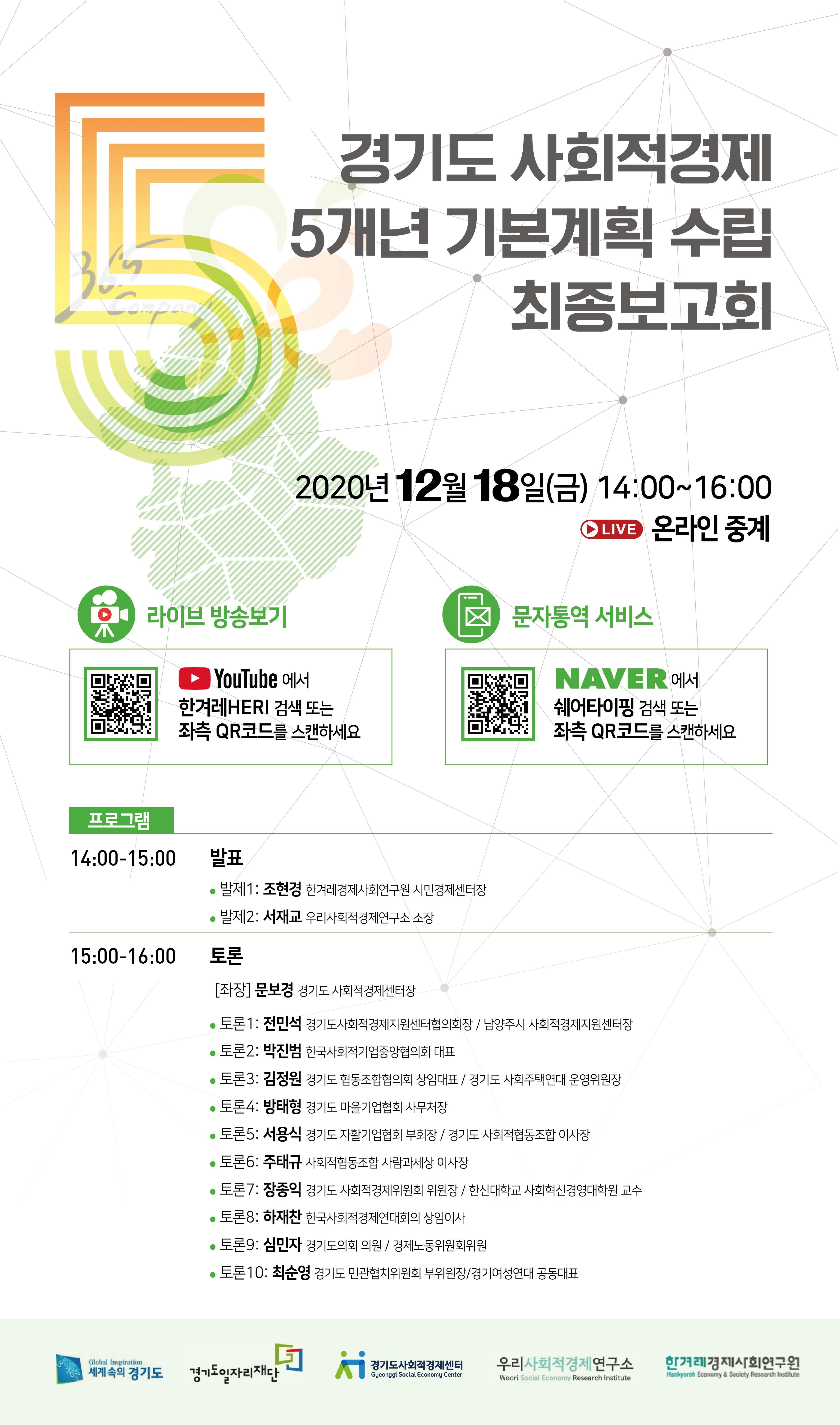 경기도사회적경제5개년기본계획수립최종보고회웹자보.jpg