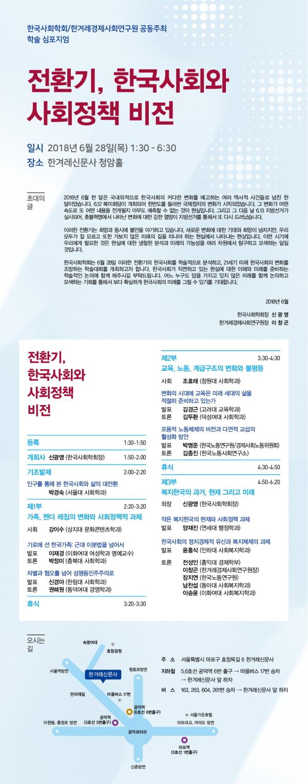 한국사회학회 학술심포지엄_전환기 한국사회와 사회정책비전_초청장(최종)2.jpg