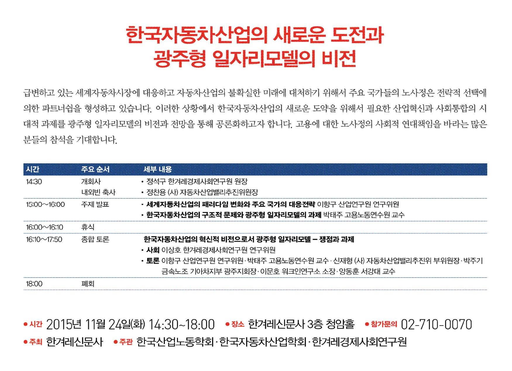 20151124_한국자동차산업의 새로운 도전과 광주형 일자리모델의 비전_프로그램.jpg