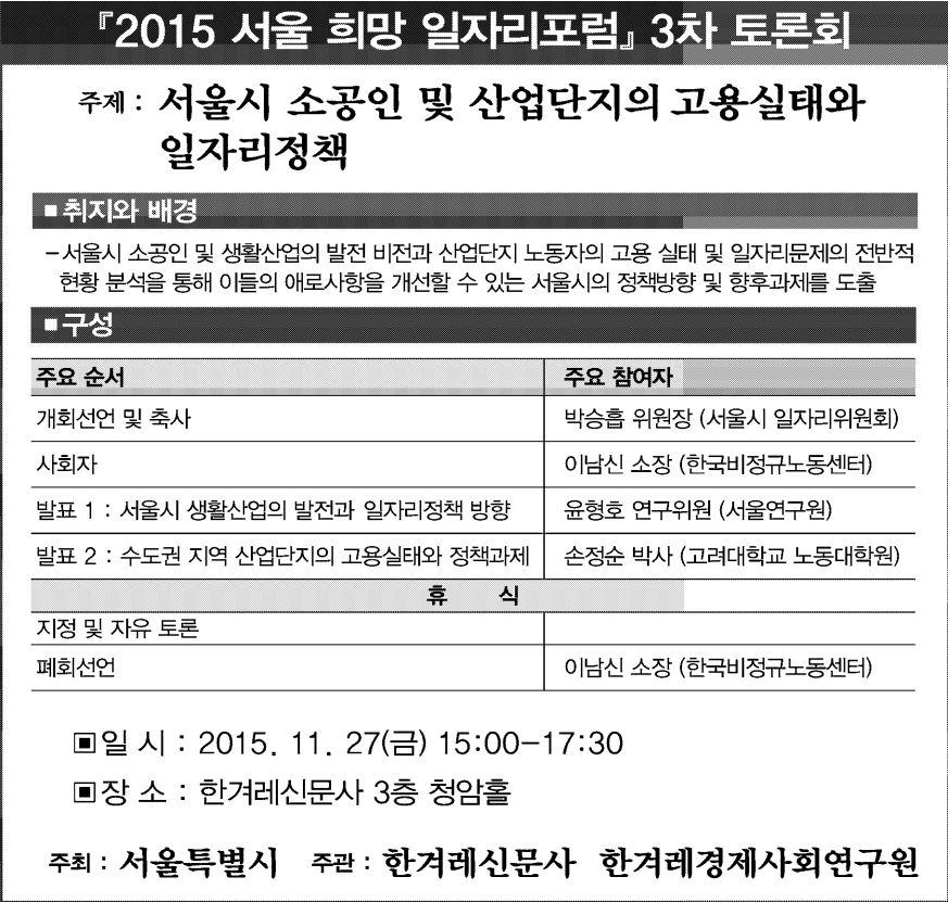 20151127_2015 서울 희망 일자리 포럼 3차 토론회.JPG