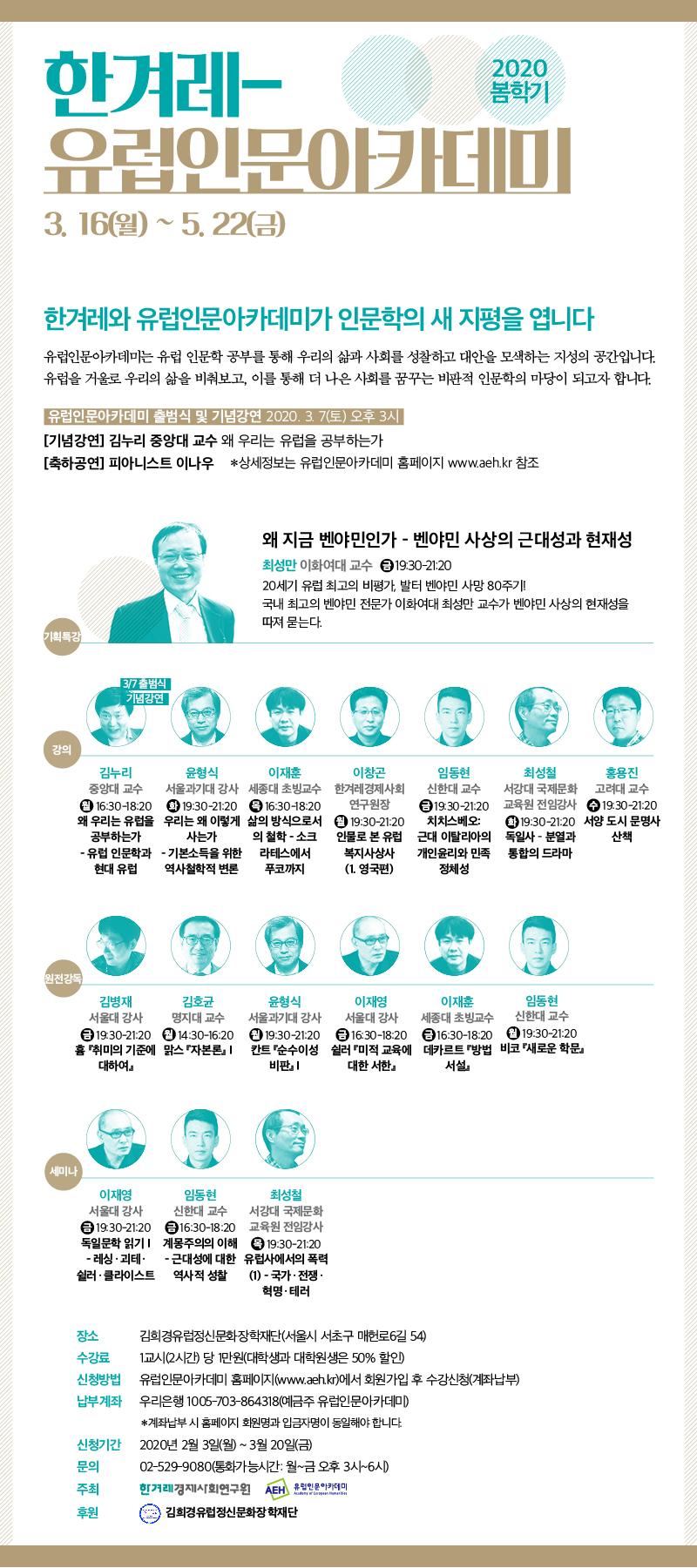 한겨레_유럽아카데미_웹.jpg