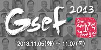 GSEF2013_banner_200x100.jpg