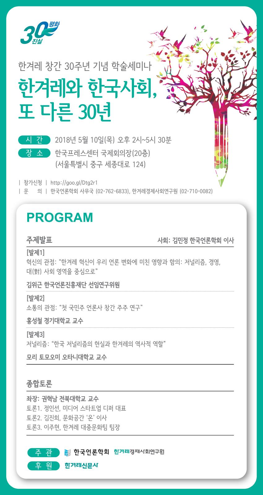 크기변환_창간 언론세미나 웹자보_최종_PNG.png