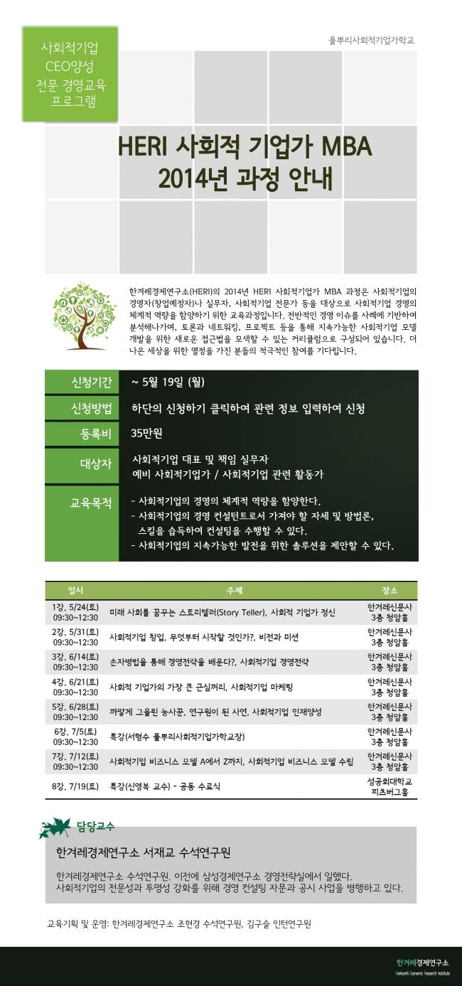 MBA2014 포스터.jpg