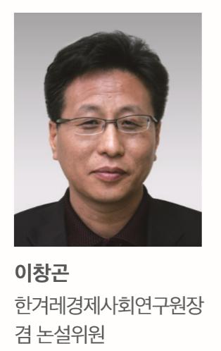 한겨레경제사회연구원장_이창곤.PNG