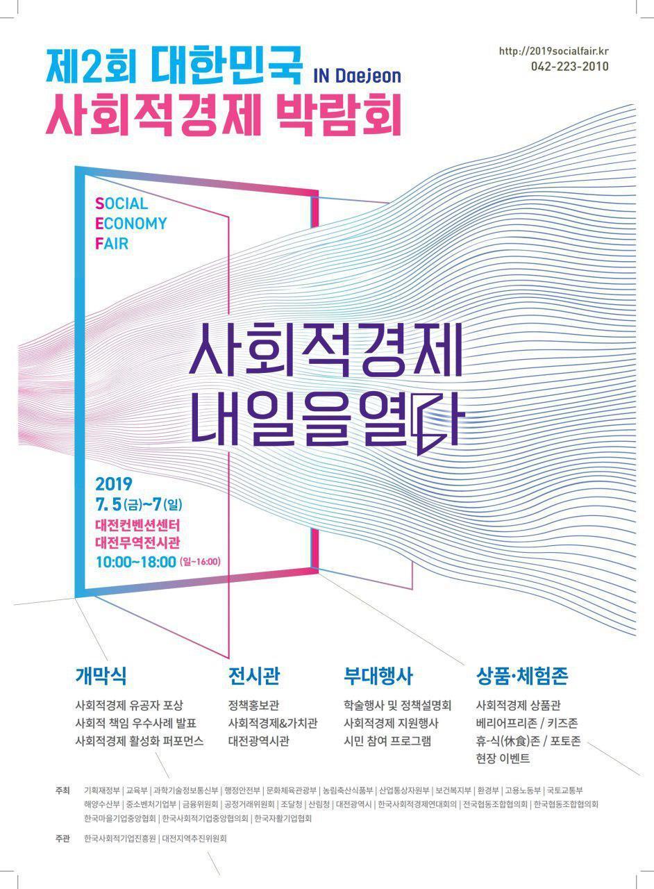 사회적경제 내일을열다 포스터.jpg