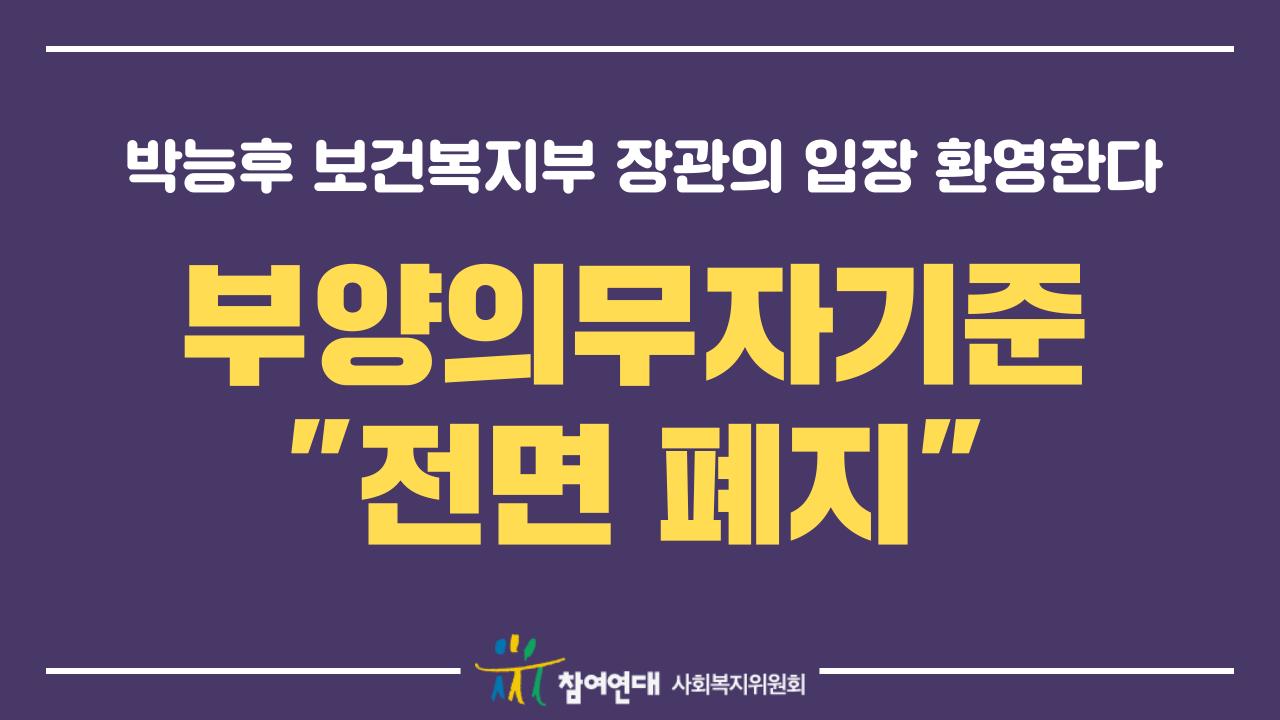 참여연대_성명_박능후장관부양의무자기준폐지환영.png