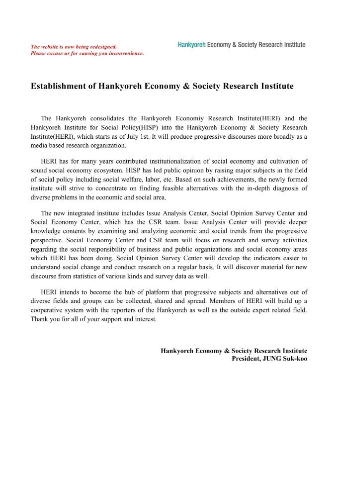 20150701Establishment of Hankyoreh Economy & Society.jpg